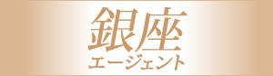 銀座高級クラブ紹介の銀座エージェント logo