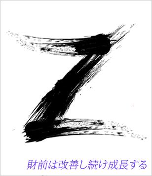 財前和也 zaizen kazunari ざいぜん 銀座エージェント サードフロアー