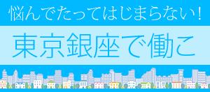 悩んでたって始まらない!銀座高級クラブで働くのなら東京に住もう!上京はお任せください!
