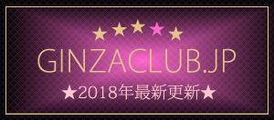 銀座高級クラブのランキングの2018年最新情報リストががここに勢揃い!