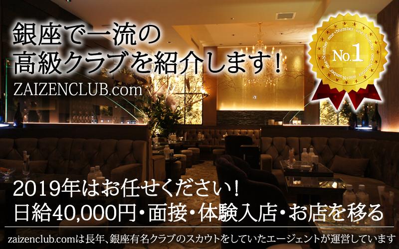 日給40,000円以上!銀座で最も知名度のある高級クラブの面接!