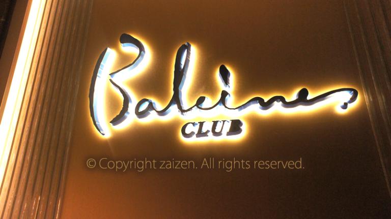 銀座の高級クラブ・バレーヌのお電話番号・03-5568-7812 ご紹介について