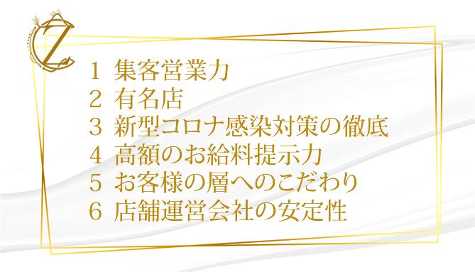 Zオフィス・財前和也が掲げる銀座の高級クラブの紹介基準