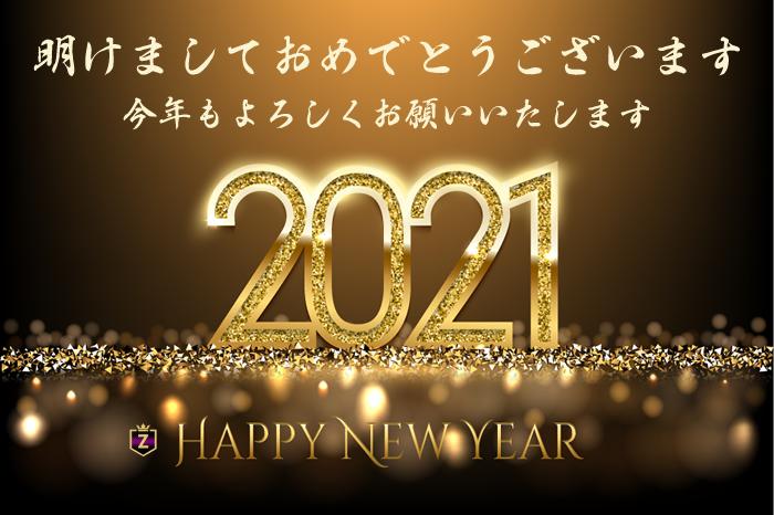 祝2021年!新年明けましておめでとうございます!