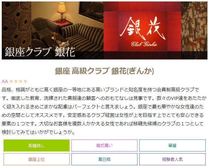 銀座エージェント・クラブ銀花(ぎんか)GINKA